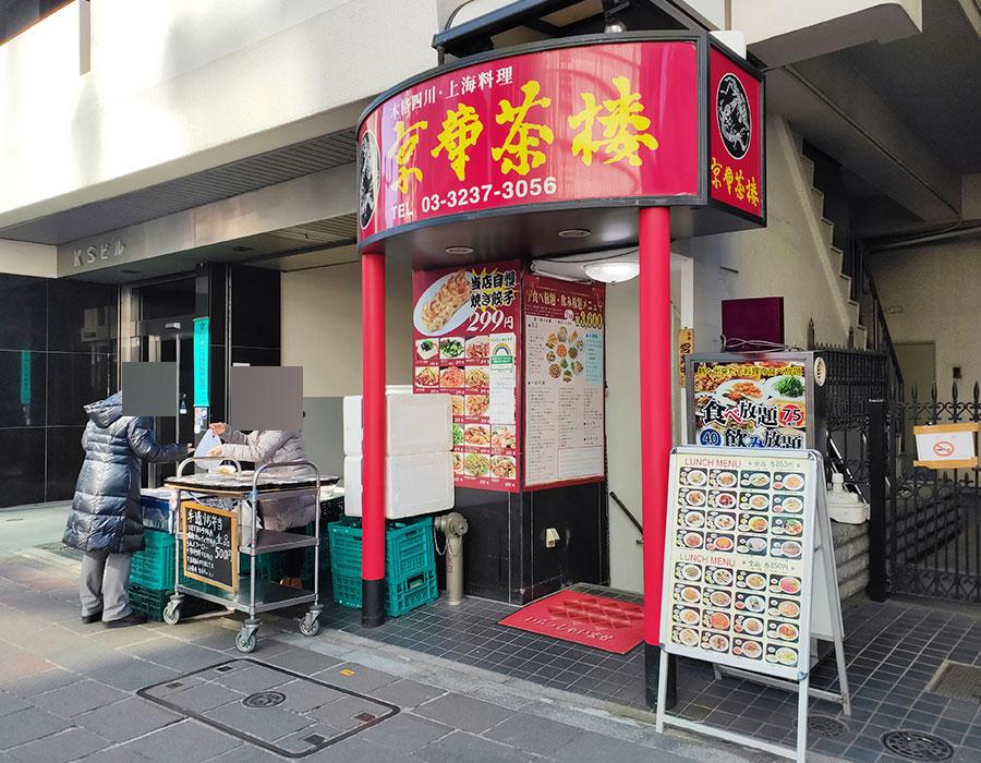 「京華茶楼 麹町店」で「海鮮あんかけ焼きそば(850円)」のランチ