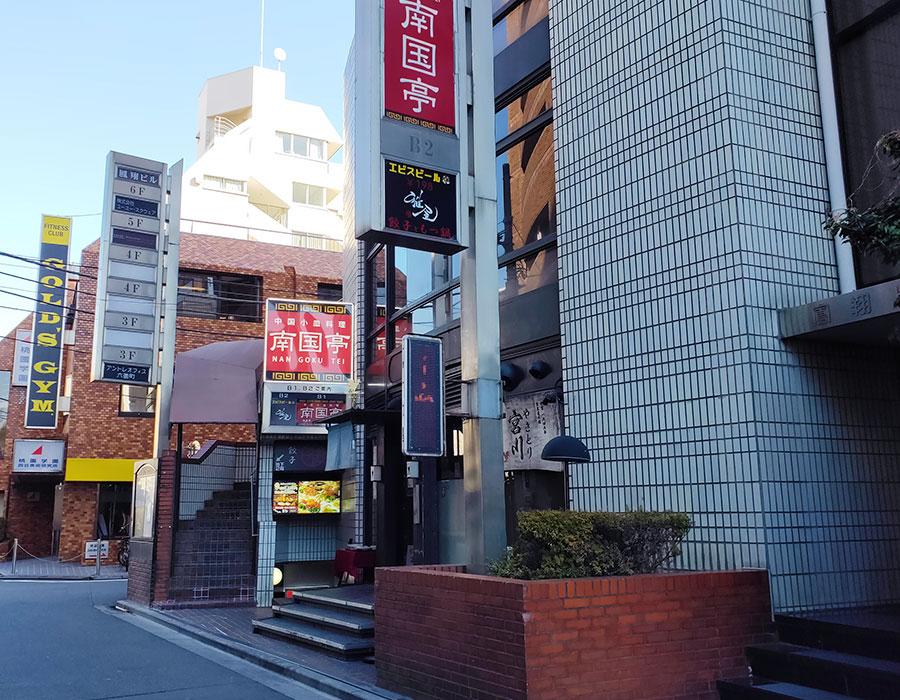 「餃子ともつ鍋 雅屋 四谷店」で「餃子+生姜焼き定食(850円)」のランチ