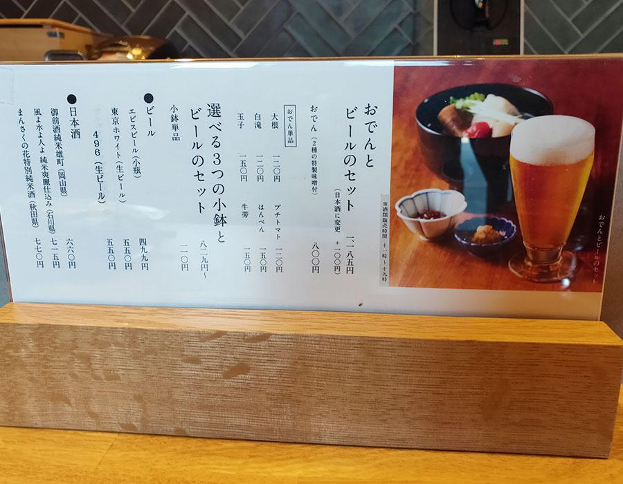 「おだし東京 コモレ四谷店」で「蓮根と南瓜の中華粥(997円)」