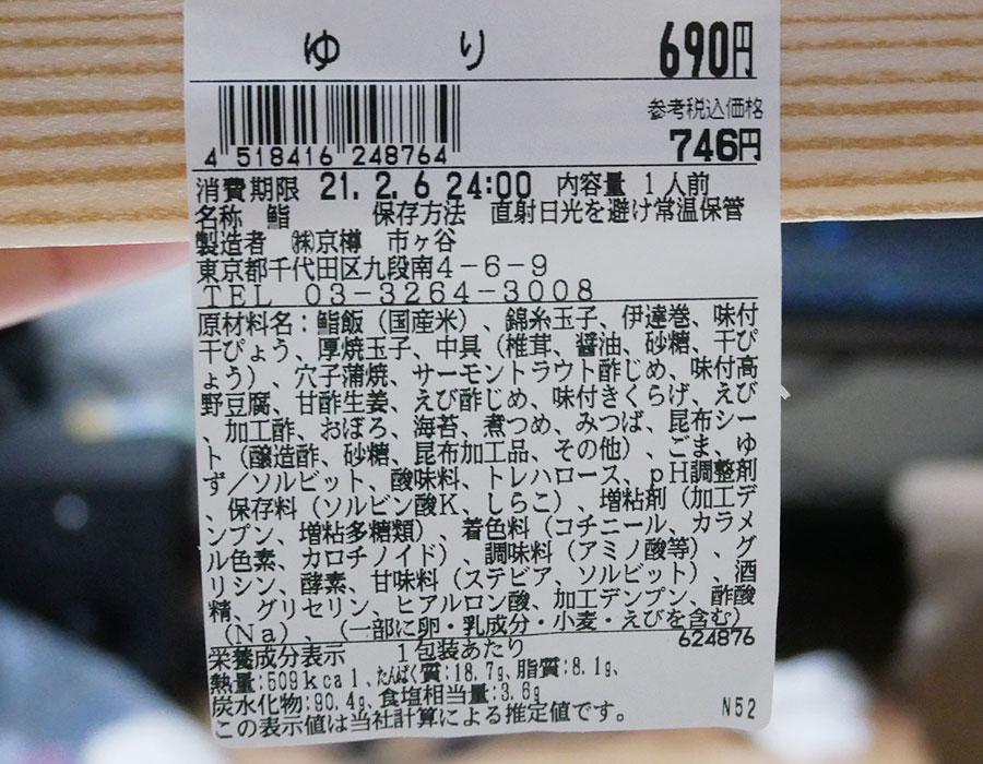 「京樽 市ケ谷店」で「ゆり(521円)」のお弁当