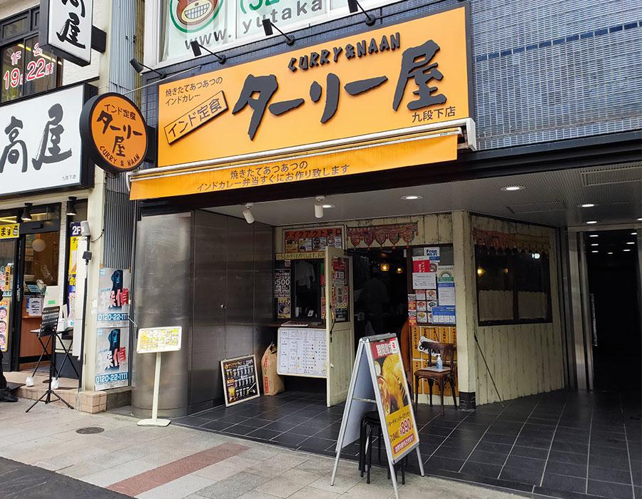 「ターリー屋 九段下店」で「チキンケバブ キーマライス定食(1,089円)」のランチ