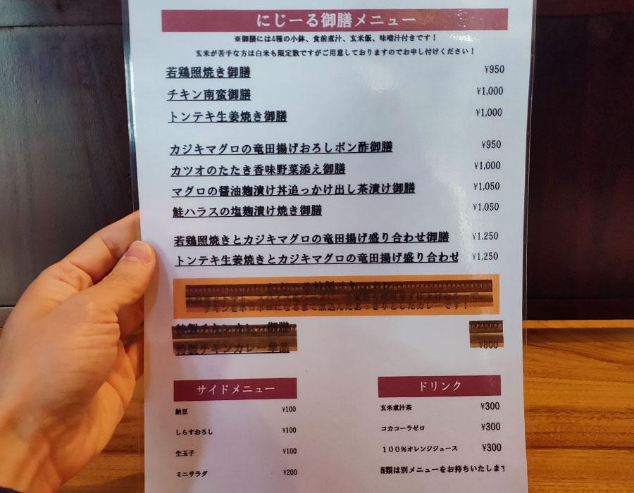 「二ジール」で「トンテキとカジキマグロの定食(1,250円)」のランチ[九段下]