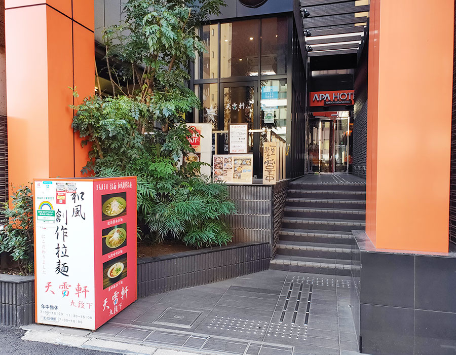 「天雷軒 九段下」で「醤油拉麺ランチセット(840円)」