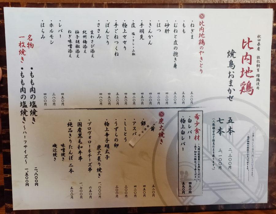 「四ッ谷三丁目 今井屋本店」で「親子丼[赤辛](1,200円)」のランチ
