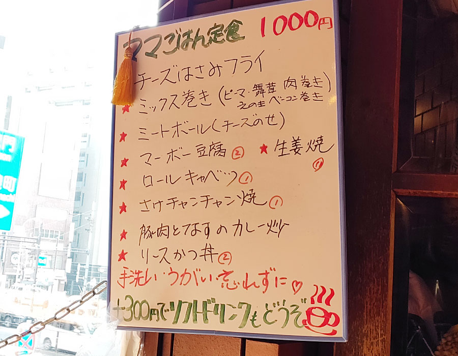 「珈琲舎」で「ママごはん定食(1,000円)」のランチ[四谷三丁目]