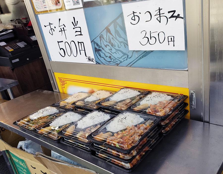 「青山餃子房 四谷三丁目店」で「豚肉ときくらげの卵炒め弁当(500円)」