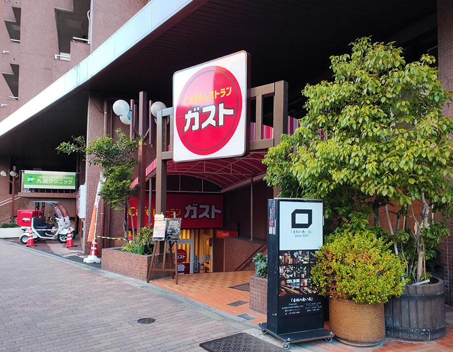 「ガスト 九段下店」で「スクランブルエッグ&ベーコンソーセージセット[B](549円)」のモーニング