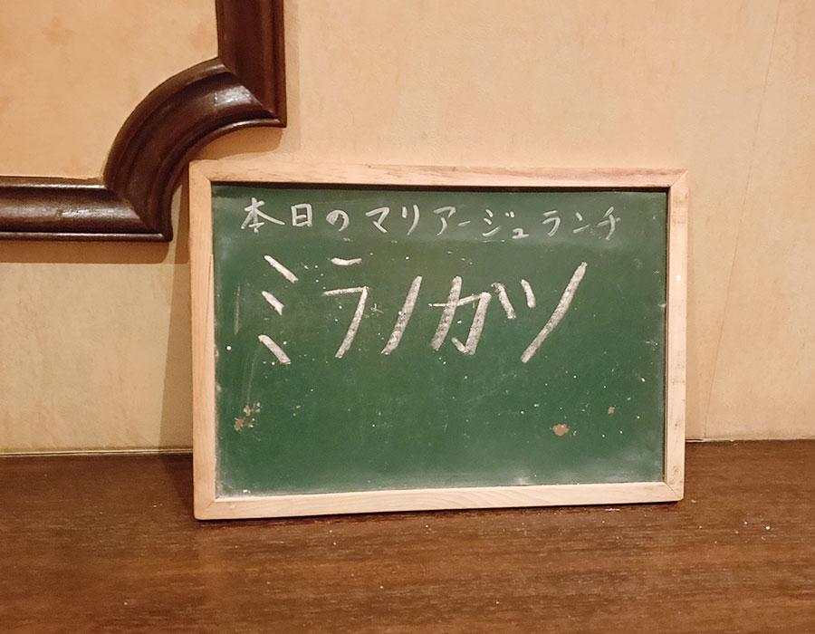 「ル・マリアージュ」で「オムハヤシ(1,000円)」のランチ[麴町]