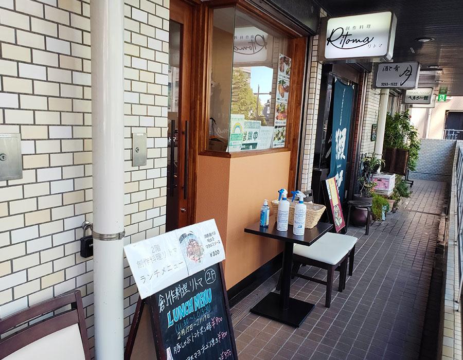 「創作料理居酒屋 リトマ」で「鶏明太マヨネーズ焼き(800円)」のランチ