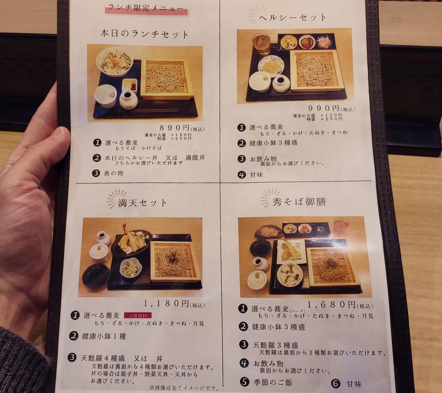 「満天ノ 秀そば 四ツ谷店」で「本日のランチセット(890円)」