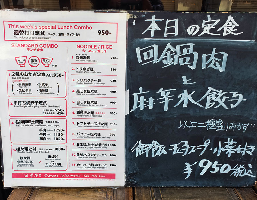「雪梅花 四谷店」で「週替わり定食(950円)」のランチ