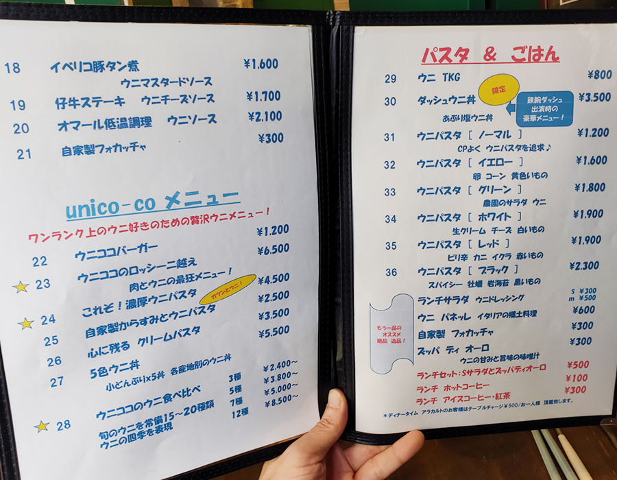 ウニ専門「unico-co(ウニココ)」で「ウニパスタ[ノーマル](1,320円)」のランチ[四ツ谷]