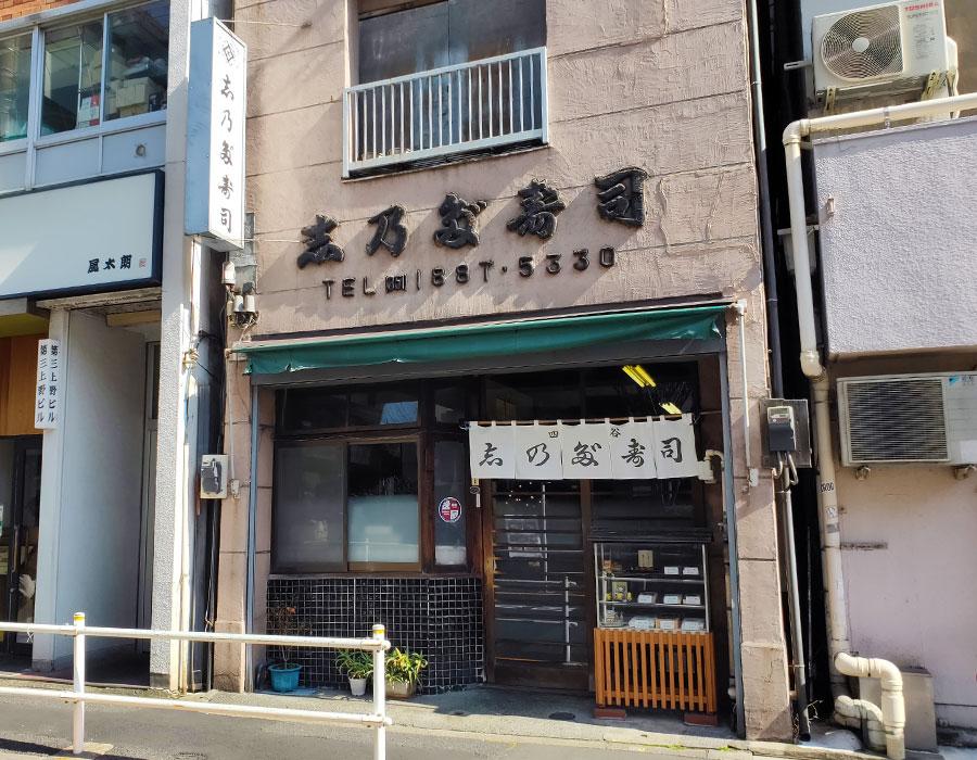 「四谷 志乃多寿司」で「6ヶ入り[パック](520円)」