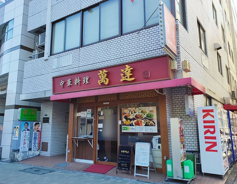 「萬達」で「豚肉とニンニクの芽炒め(800円)」のランチ