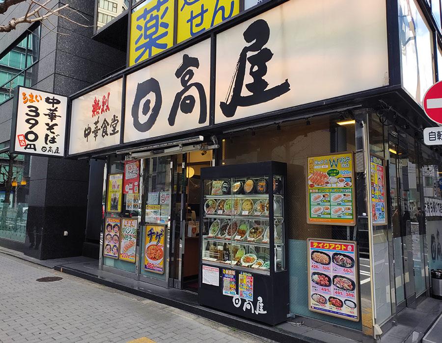「日高屋 麹町プリンス通店」で「野菜たっぷりタンメン+バジル餃子(760円)」