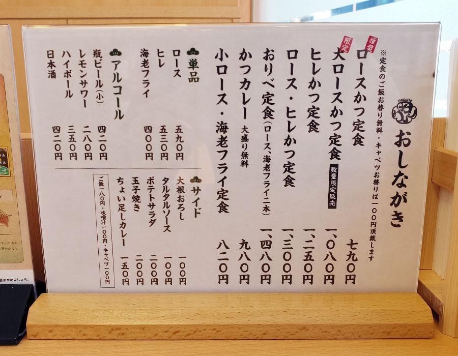 「とんかつ おりべ 神田神保町店」で「ロースかつ定食(790円)」[九段下]