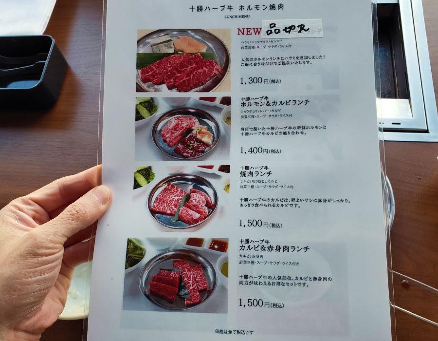 「十勝ハーブ牛ホルモンMONMOM」で「ジンギスカン定食(980円)」のランチ[九段下]