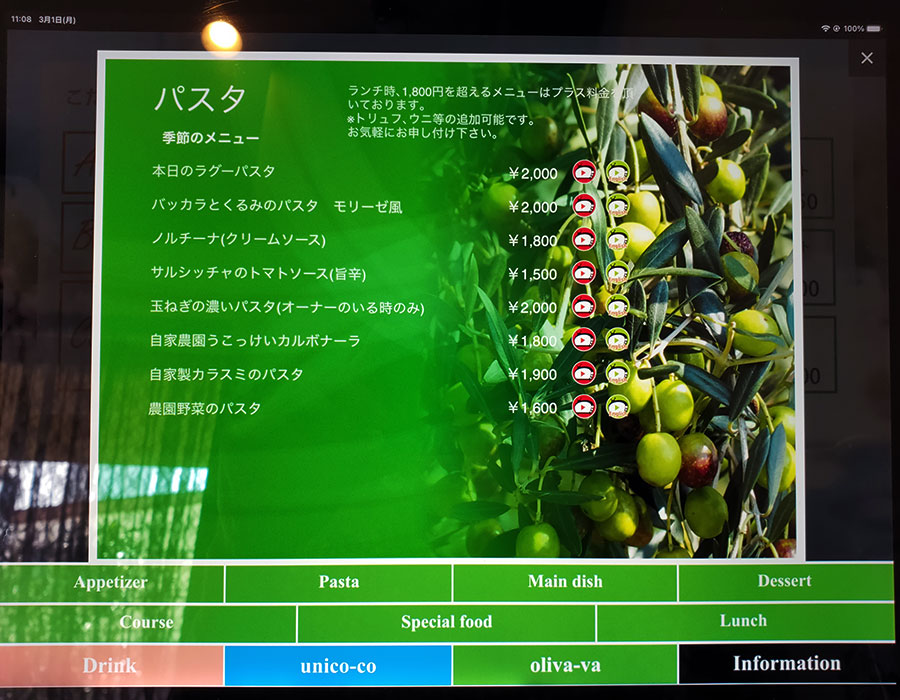 「オリヴァヴァ」で「ラザーニャセット(1,045円)」のランチ[四ツ谷]
