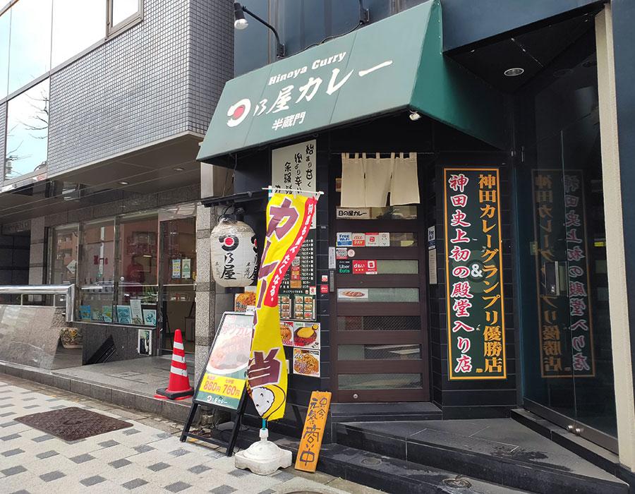 「日乃屋カレー 半蔵門店」で「オムレツカレー(900円)」