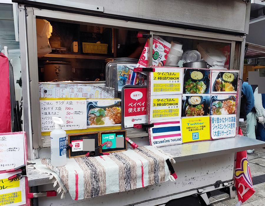 「タイごはんトゥクトゥク屋台」で「3種盛りBOX(830円)」のキッチンカー[半蔵門]