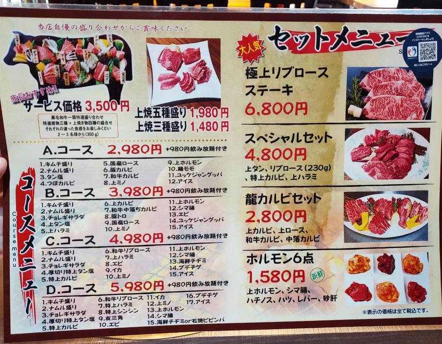 「焼肉 龍 麹町」で「つぼカルビ定食(900円)」のランチ