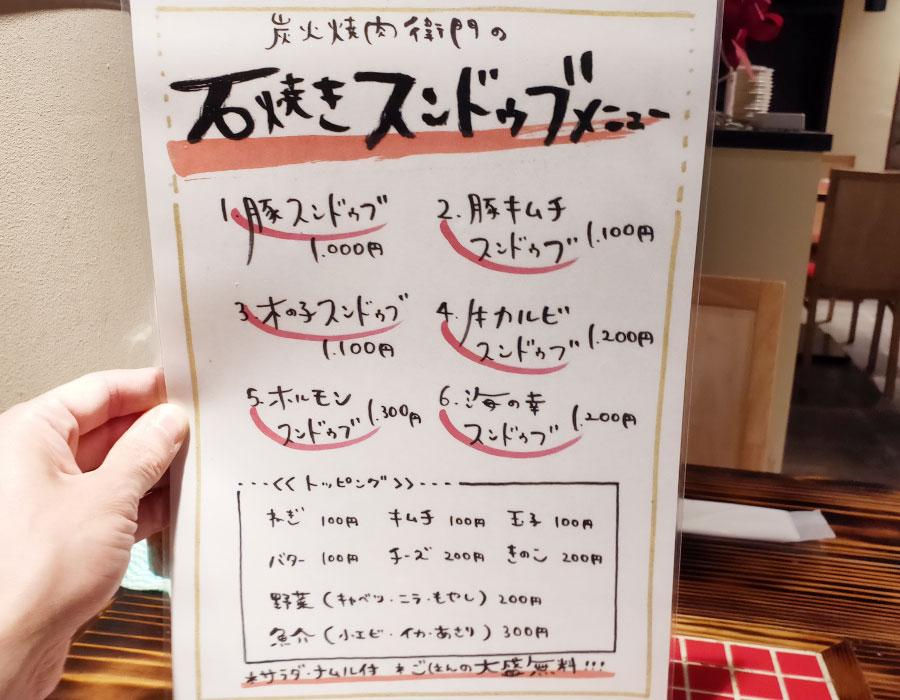 「炭火焼肉 衛門」で「牛タン定食(1,200円)」のランチ[麴町]