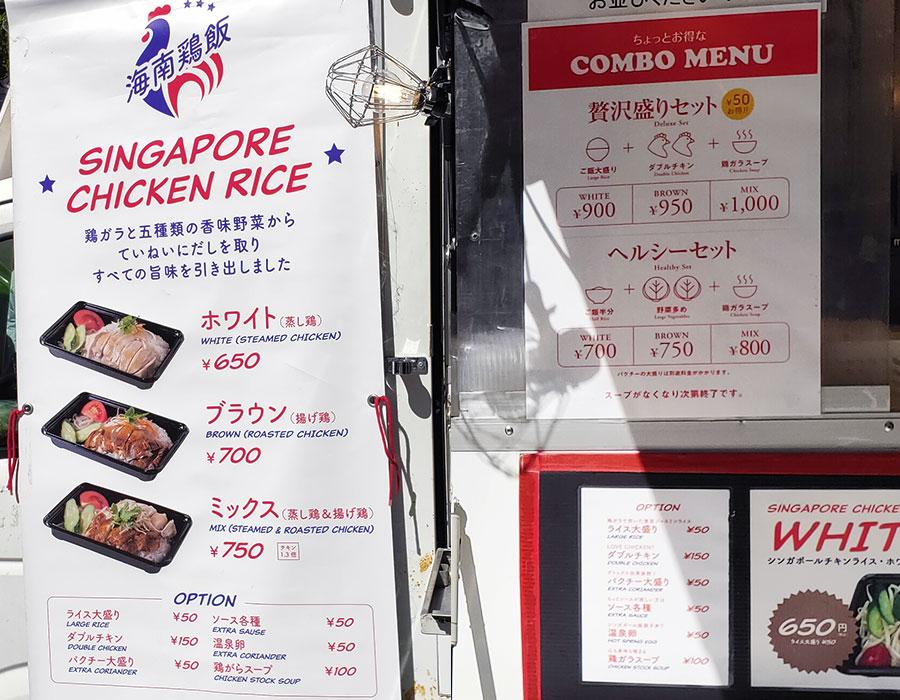 「MR.CHIKCKEN鶏飯店」で「海南鶏飯[ミックス](750円)」のキッチンカー