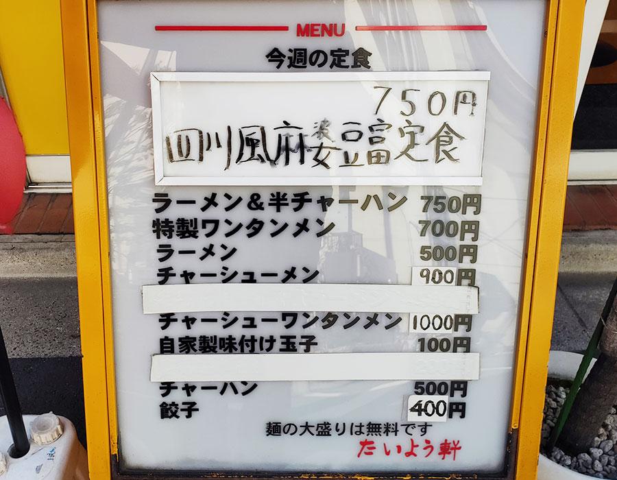 「たいよう軒」で「半チャンラーメン(750円)」のランチ[九段下]
