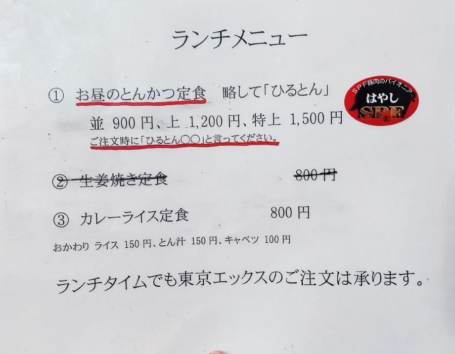 「とんかつ 鴨川」で「とんかつランチ(650円)」[九段下]