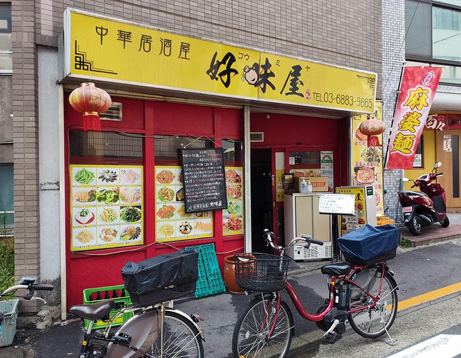 「好味屋」で「豚肉とピーマン炒め(850円)」のランチ
