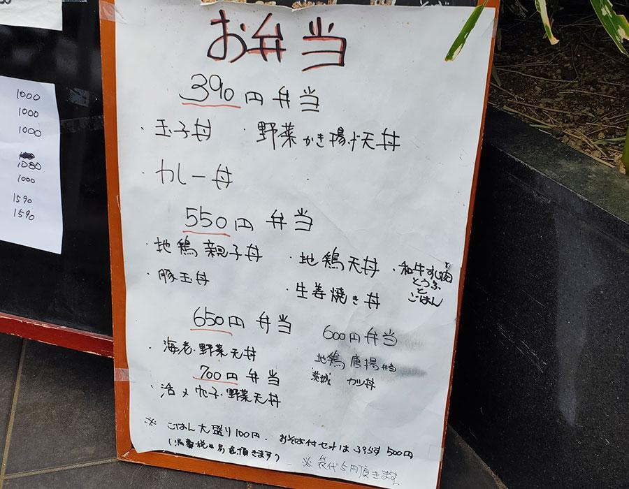 「蕎麦しおさい」で「日替わり御膳(1,080円)」のランチ