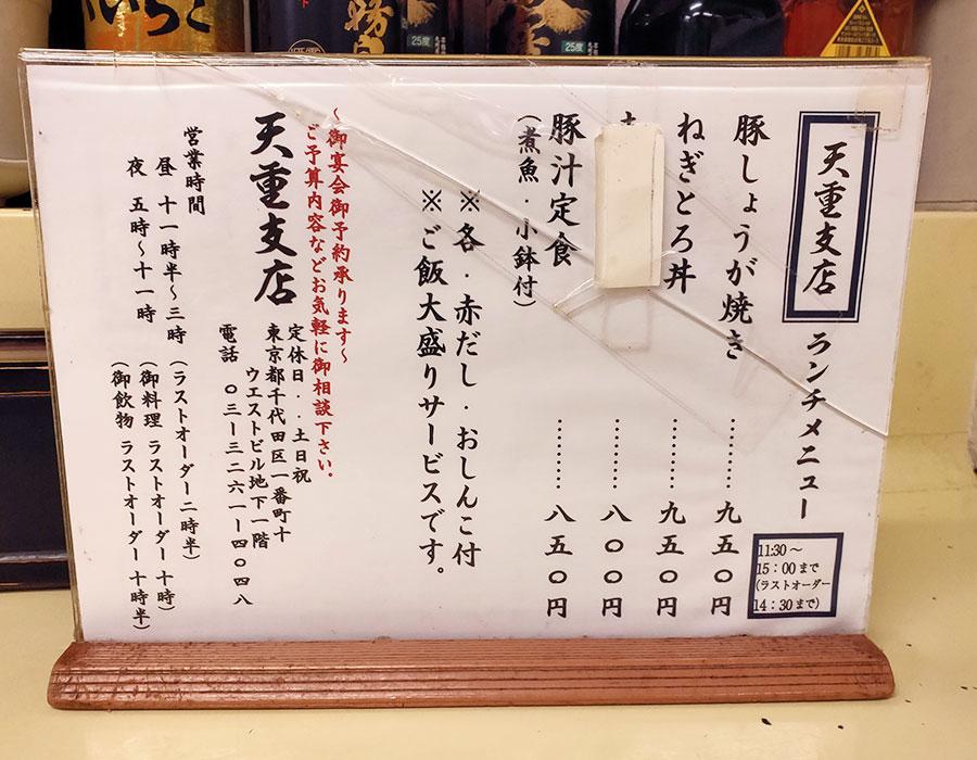 「天重 支店」で「天丼(850円)」のランチ[半蔵門]