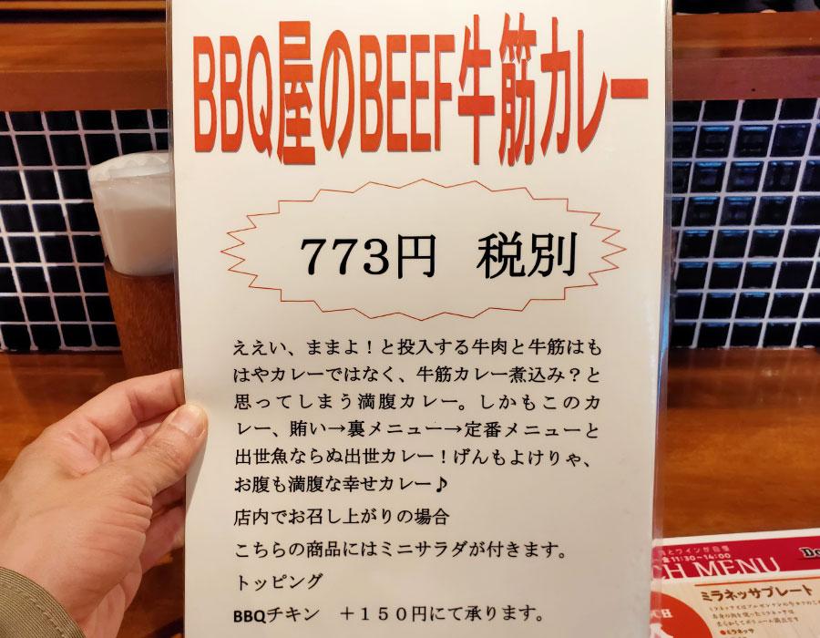 「Don Gaucho(ドンガウチョ)」で「BBQプレート(1,000円)」のランチ[九段下]