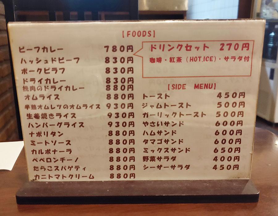 「壱番館」で「ホットサンド(100円)」のモーニング[半蔵門]