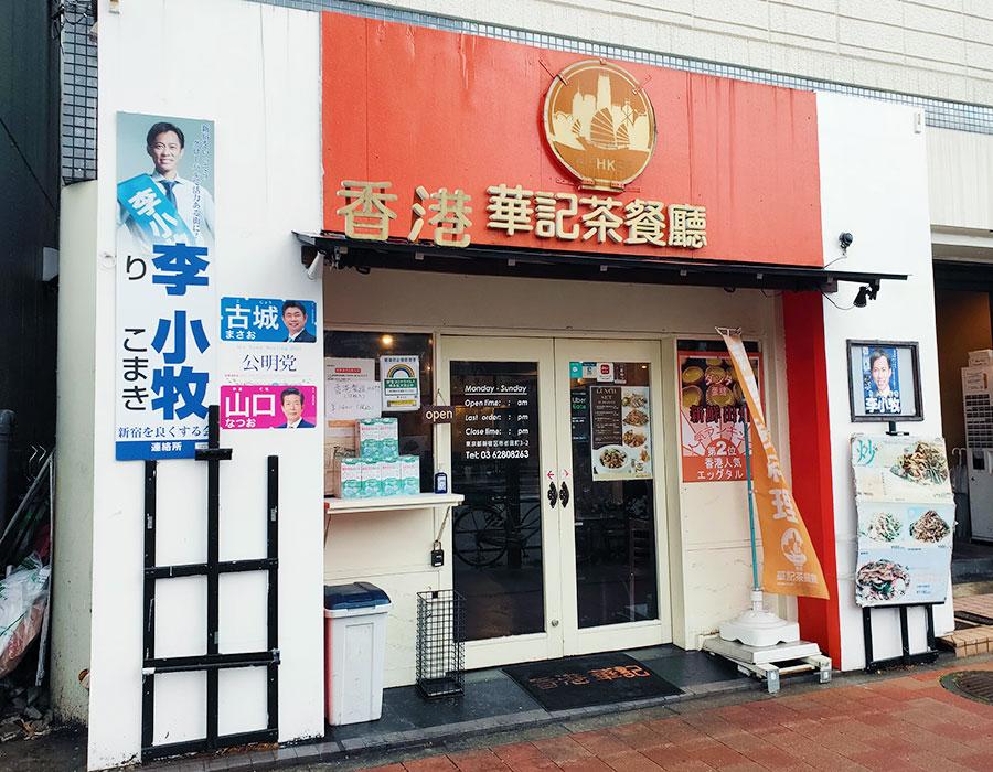 「香港華記茶餐廰 新宿店」で「骨付きスペアリブ米粉(1,320円)」のランチ