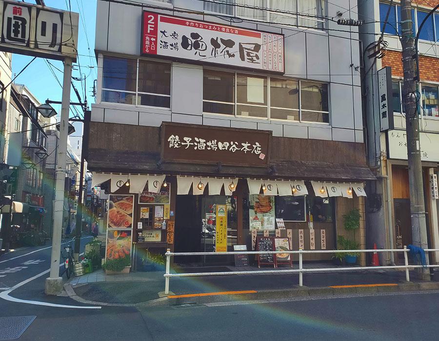 「餃子酒場 四谷本店」で「担々麵+半チャーハン(820円)」のランチ