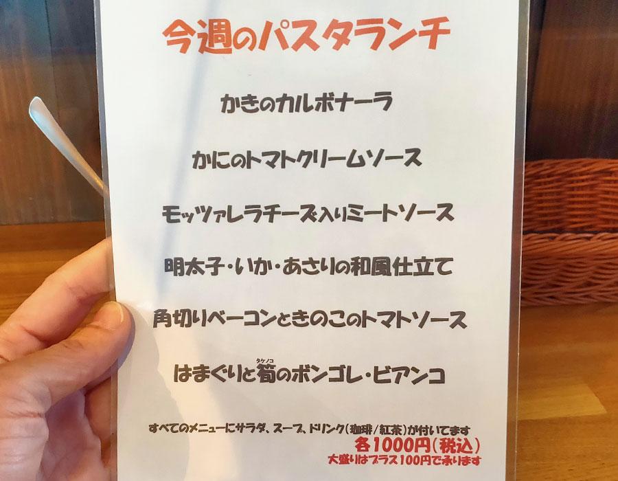 「ダイニング カレッタ・カレッタ」で「今週のパスタランチ(1,000円)」[四ツ谷]
