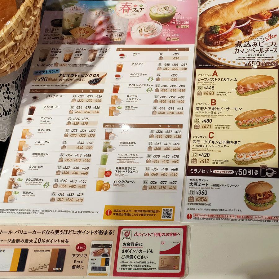 「ドトールコーヒーショップ 麹町4丁目店」で「ミラノサンドA(448円)」