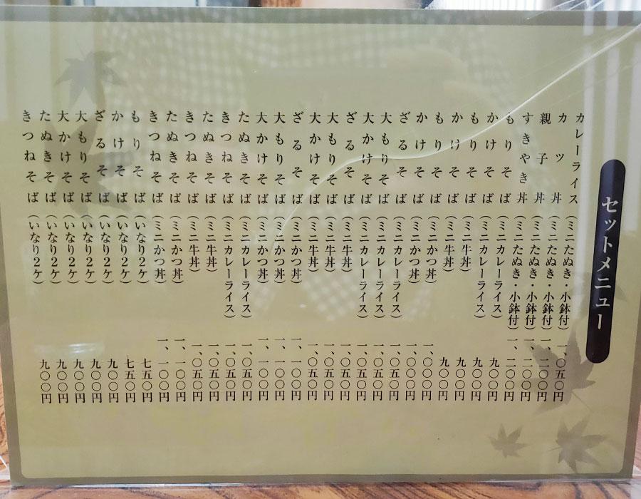 「更科丸屋」で「もりそば[ミニかつ丼](1,000円)」のランチ[九段下]