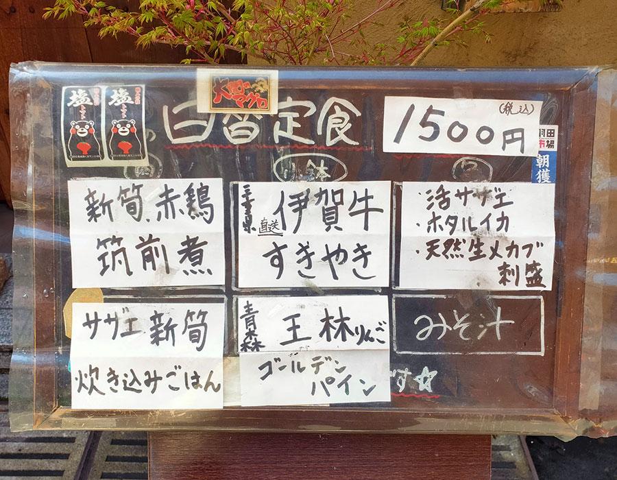 「炙りや備ちょう うしお」で「日替定食(1,500円)」のランチ[九段下]