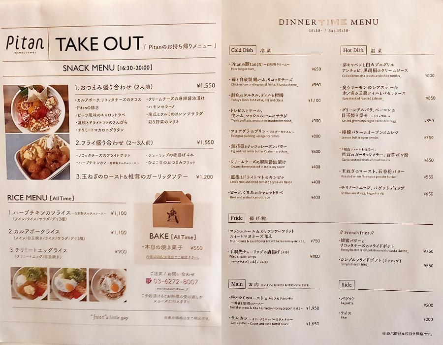 「Pitan BISTRO and CAKES」で「マッシュルーム、生ハムのグラタントースト(1,100円)」のランチ[半蔵門]