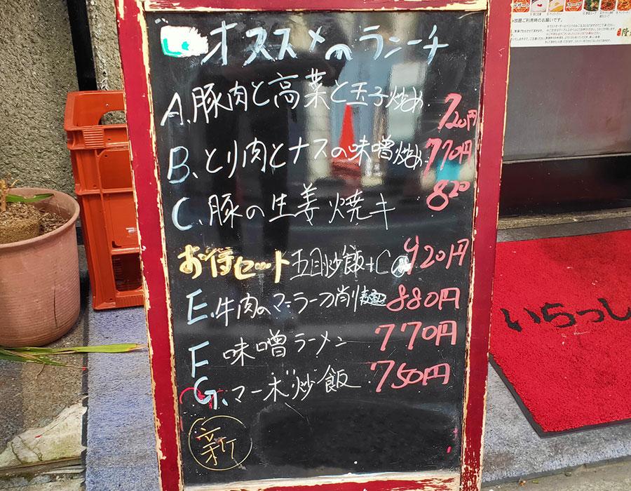 「隆盛軒(りゅうせいけん)」で「サンラー刀削麺(770円)」のランチ