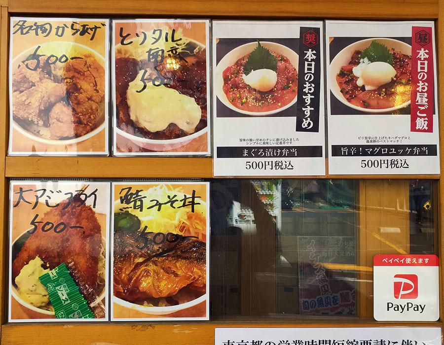 「魚八 麹町店」で「海鮮丼(900円)」のランチ