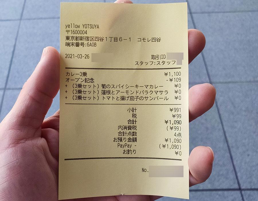 「カレー専門店 YELLOW(イエロー)」で「カレーの3乗(1,090円)」[コモレ四谷]