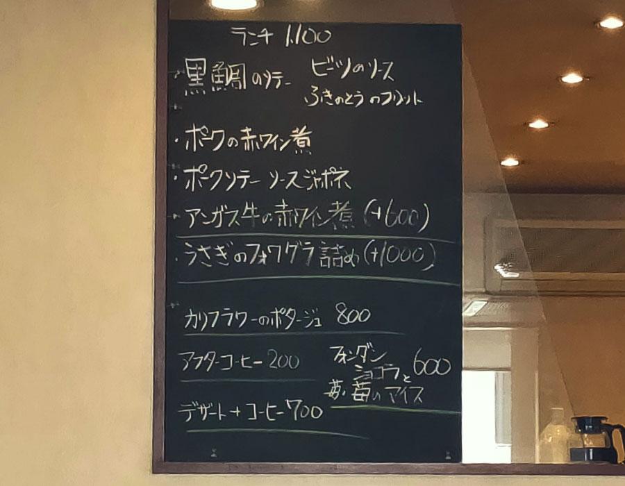 「ラパン(Lapin)」で「ポークの赤ワイン煮(1,100円)」のランチ[四谷三丁目]