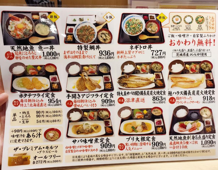 「四ツ谷 魚一商店 三栄通り店」で「天然地魚 魚一丼(1,100円)」のランチ
