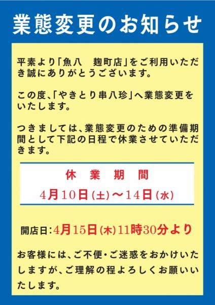 【閉店】「魚八 麹町店」で「海鮮丼(900円)」のランチ