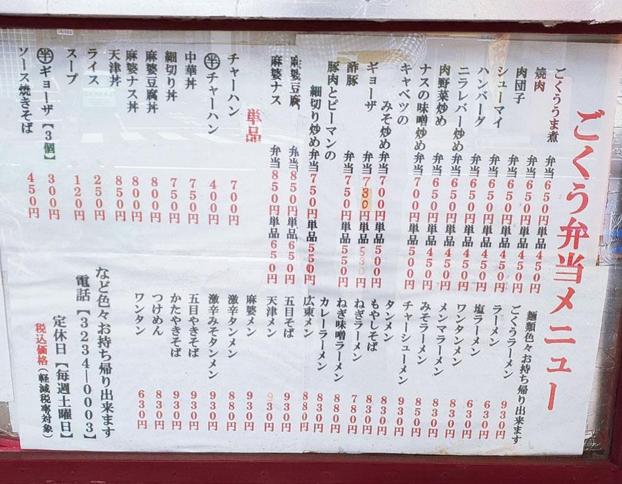 「ごくうラーメン大千元」で「肉団子定食(930円)」のランチ[半蔵門]