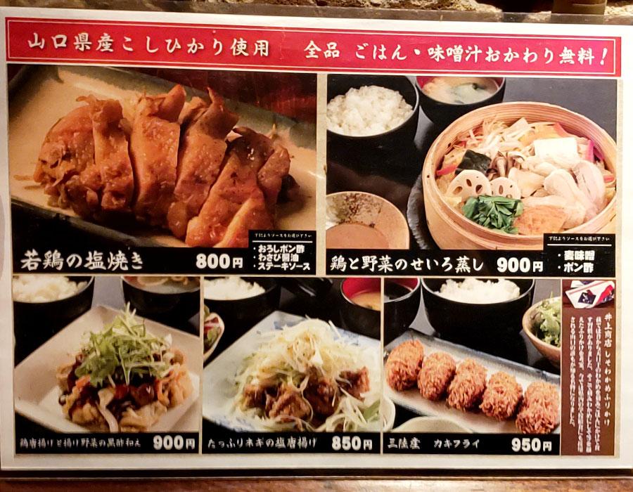 「福の花 市ヶ谷九段店」で「鶏と野菜のせいろ蒸し(900円)」のランチ