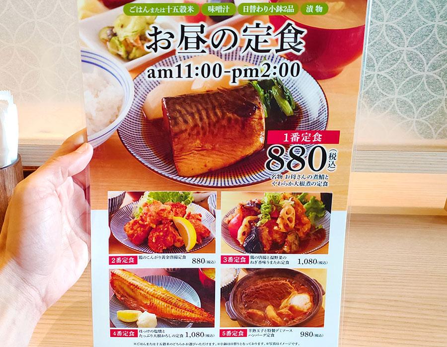 「さち福やCAFÉ コモレ四谷」で「3番定食(1,080円)」のランチ